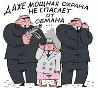 obman, forex, жулики