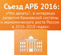 Съезд АРБ