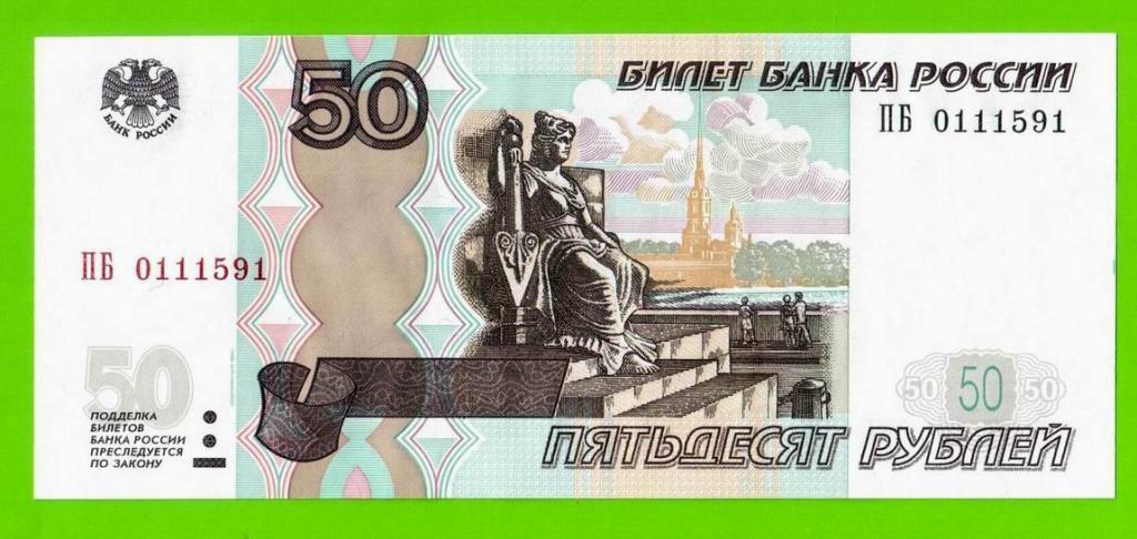 50_rublej_1997_2004_serija_pb_unc