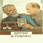 Инвесторам нужен крепкий рубль