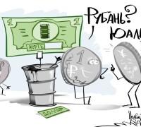 карикатура рубль